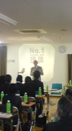西田文郎のセミナー