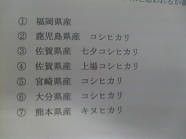 九州各地の新米食べ比べ