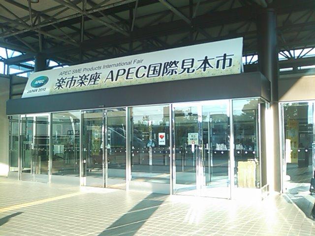 APEC国際見本市