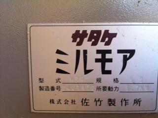 サタケ ミルモア 精米機 HPR-5B