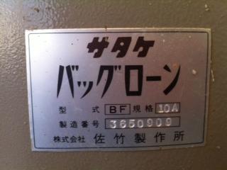 サタケ バックローン BFー10